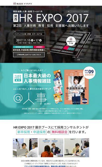 「HR EXPO 2017」 出展情報|株式会社イーディアスのLPデザイン