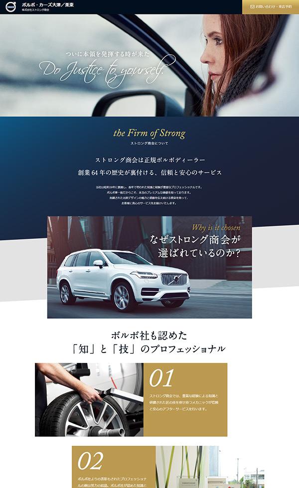 ボルボ・カーズ大津/栗東 – 創業64年の正規ボルボディーラー