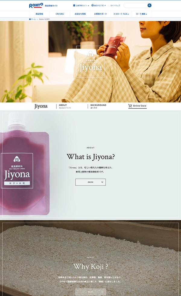 Jiyona(ジヨナ) | ロート製薬