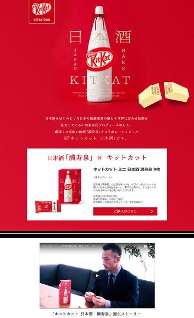 キットカット ミニ 日本酒のLPデザイン