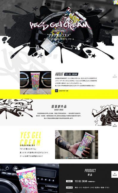 メンズコスメ【YES】ジャケ買いできる男性化粧品のLPデザイン
