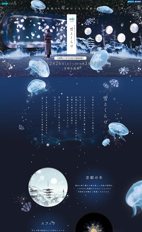 冬を楽しむインタラクティブアート 雪とくらげ