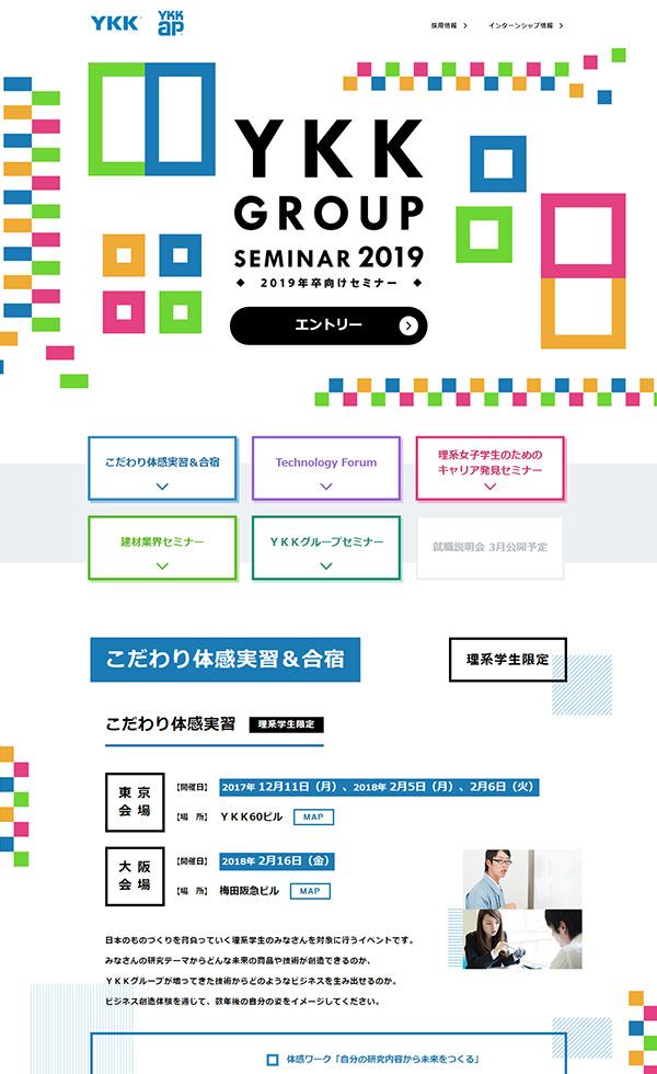 YKK GROUP SEMINAR 2019 – 2019年卒向けセミナー