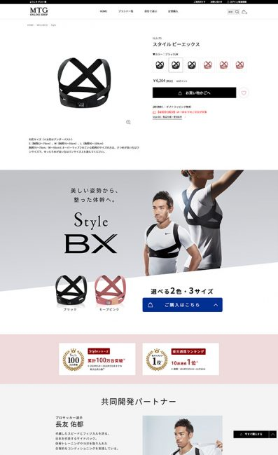 Style BX(スタイルBX)のLPデザイン