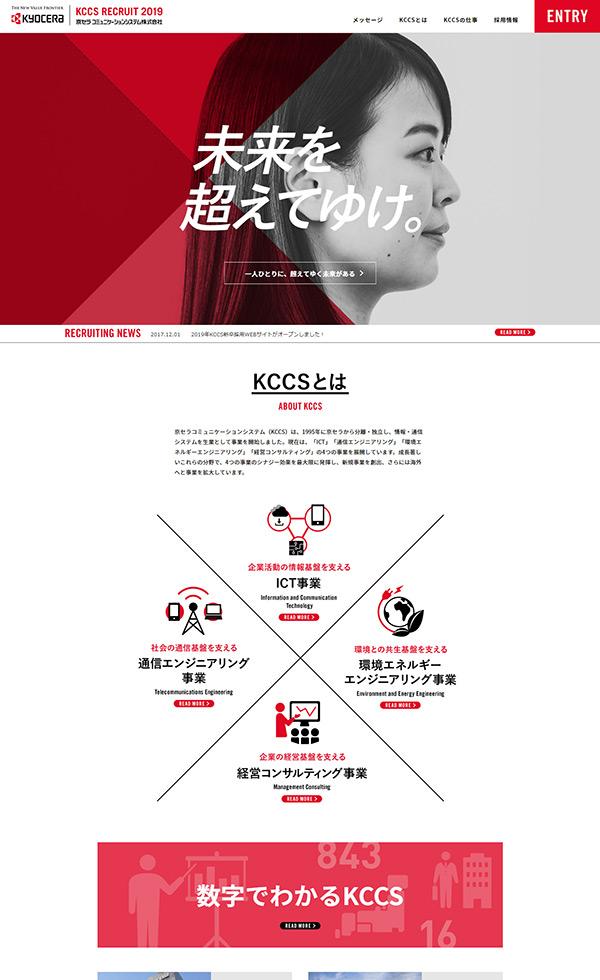 KCCS Recruit 2019 | 京セラコミュニケーションシステム株式会社