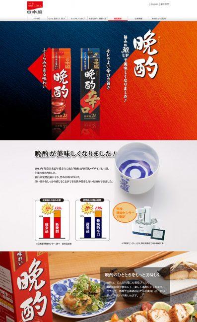 もっと、美味しく、美しく。日本盛株式会社のLPデザイン