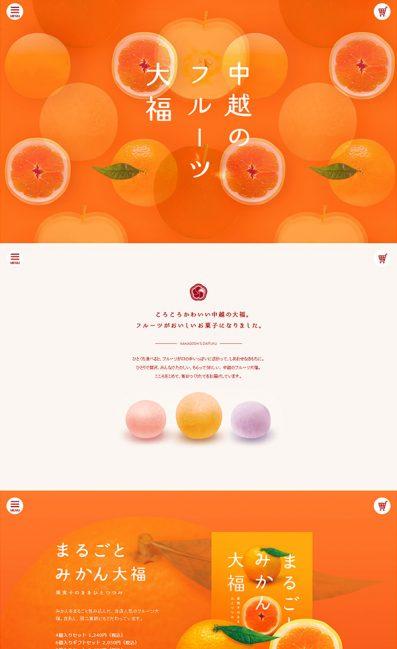 和菓子処 中越  まるごとみかん大福のLPデザイン