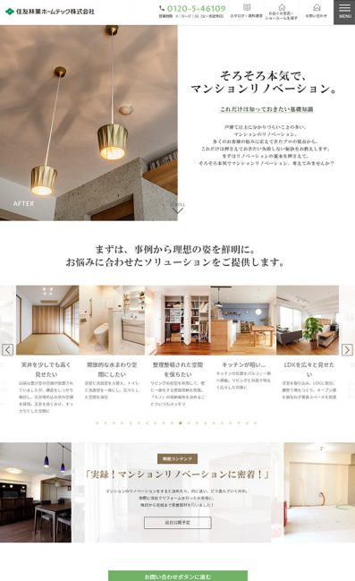 住友林業のマンションリノベーションのLPデザイン