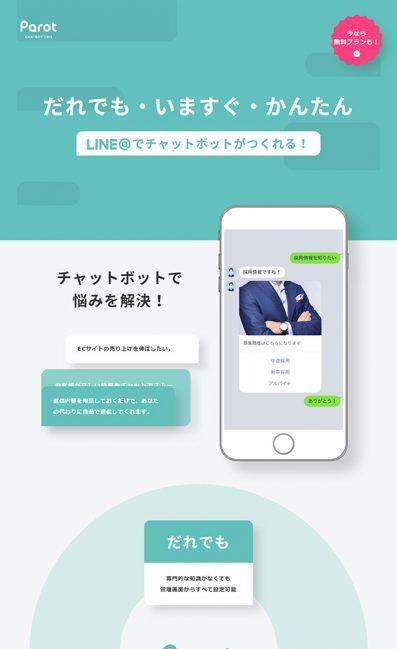 ParotのLPデザイン