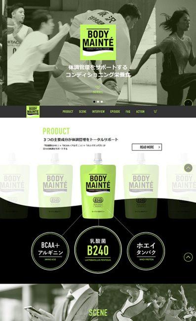 ボディメンテ | 大塚製薬のLPデザイン