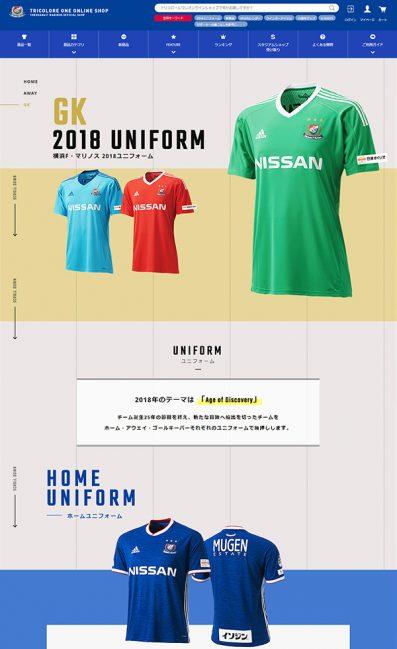 横浜F・マリノス2018ユニフォームのLPデザイン