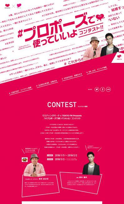 ウエディングパーク×TOKYO FM Presents「#プロポーズで使っていいよ」コンテストのLPデザイン