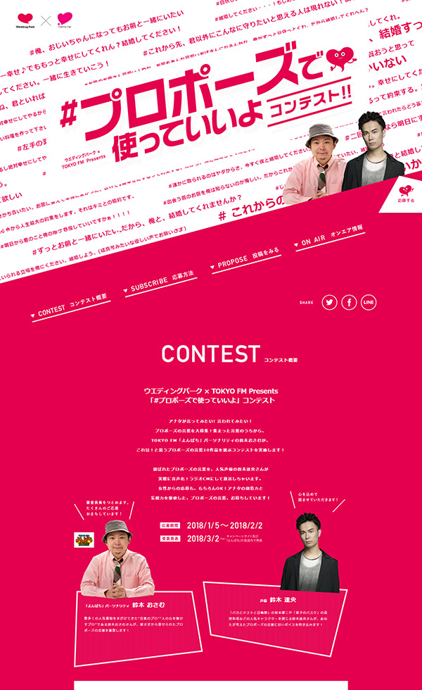 ウエディングパーク×TOKYO FM Presents「#プロポーズで使っていいよ」コンテスト