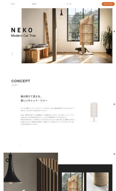 Modern Cat Tree NEKOのLPデザイン