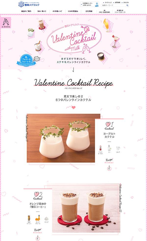 バレンタインに飲みたいオリジナルスイーツカクテルレシピ!