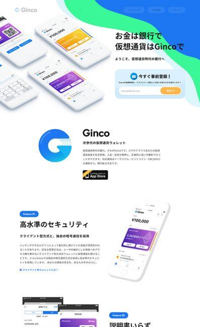 Ginco – 安心・安全の仮想通貨ウォレット