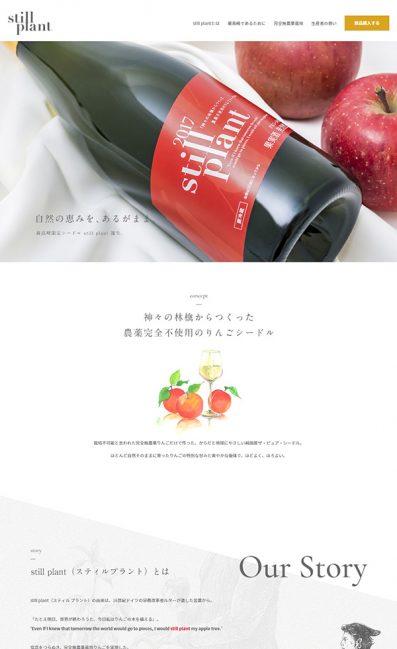 """農薬完全不使用のりんごシードル""""still plant""""のLPデザイン"""