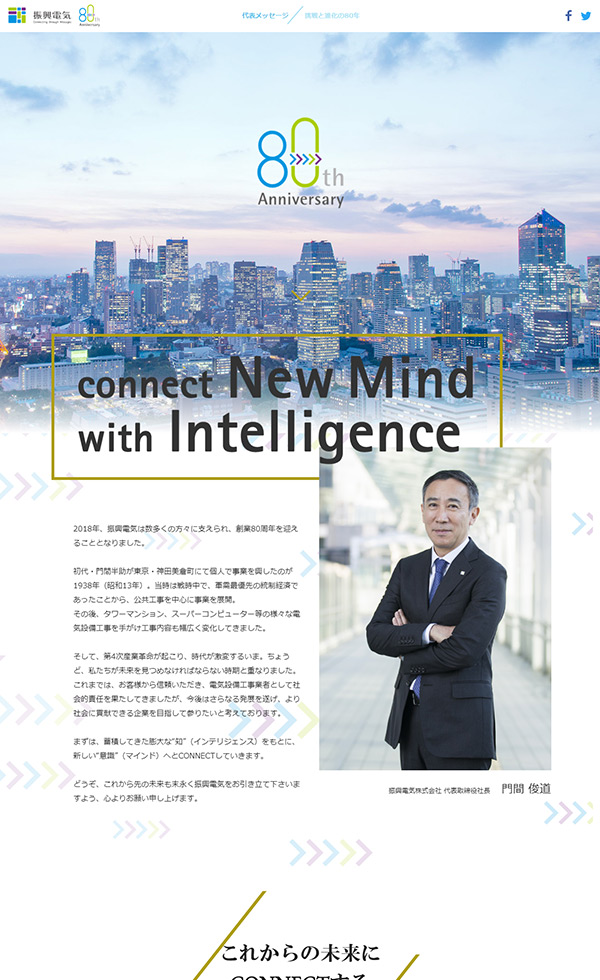 80周年記念サイト | 振興電気株式会社