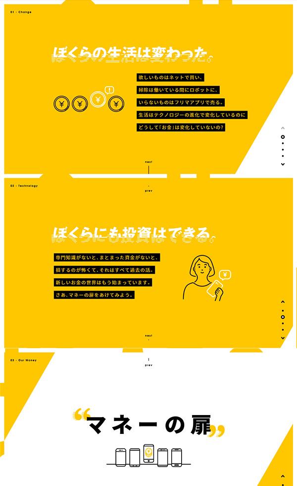 マネーの扉/マネックス証券