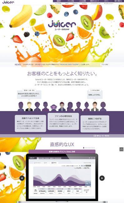 ユーザー分析DMP JuicerのLPデザイン