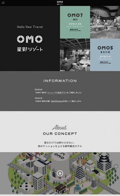 星野リゾート OMOのLPデザイン