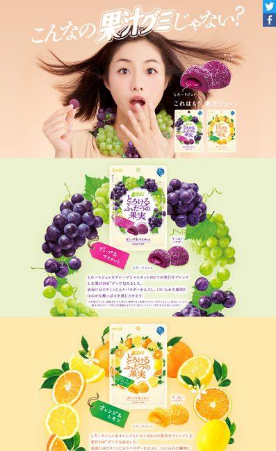 とろけるふたつの果実|果汁グミのLPデザイン