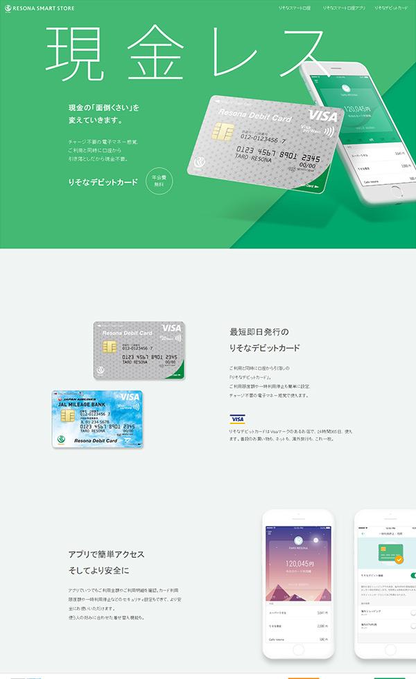 りそなデビットカード(Visaデビット)