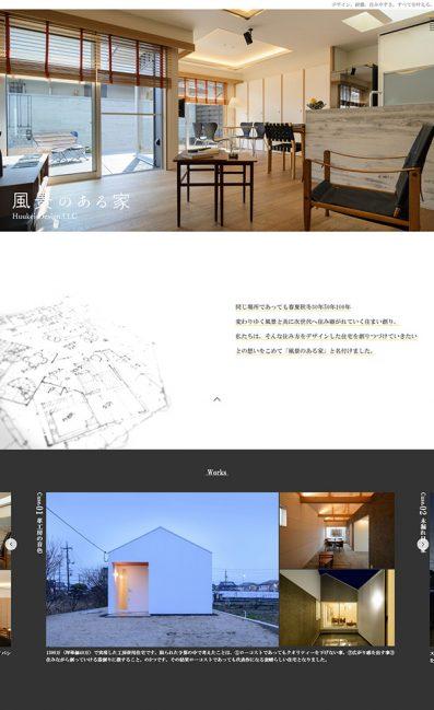 風景のある家のLPデザイン