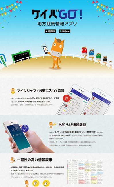 ケイバGO! 地方競馬アプリのLPデザイン