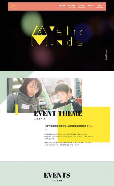 Mystic Minds | 参加型医療福祉系謎解きイベントのLPデザイン