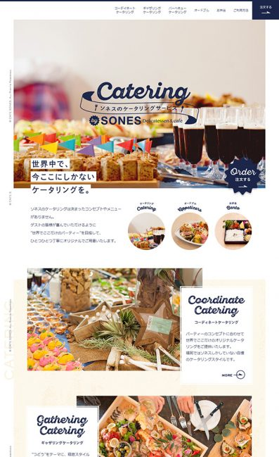 世界でここだけのパーティーを。 | 福岡のケータリング SONESのLPデザイン