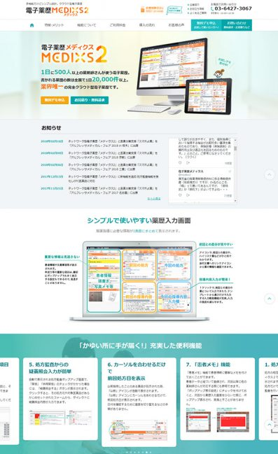 MEDIXS2のLPデザイン