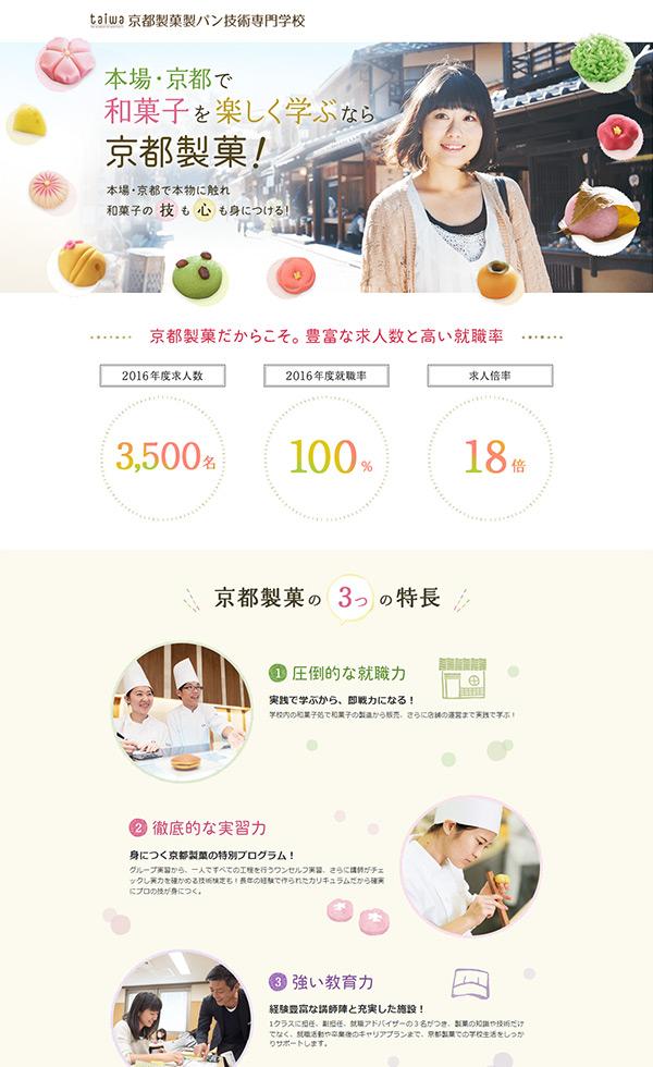 京都製菓製パン技術専門学校