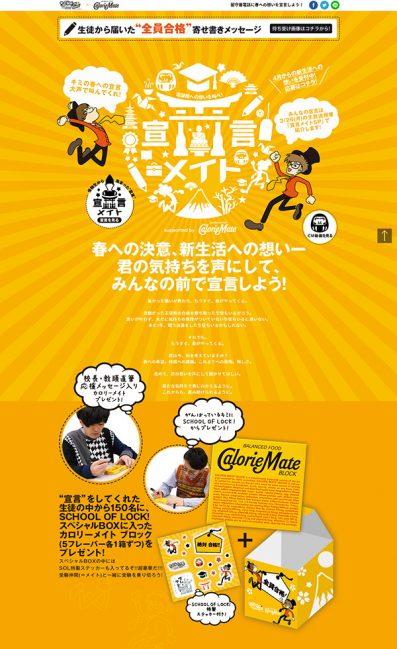 志望校への想いを叫べ!『宣言メイト』supported by カロリーメイトのLPデザイン