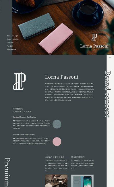 LORNA PASSONI|ロルナパッソーニ 手にした瞬間、満たされる。のLPデザイン