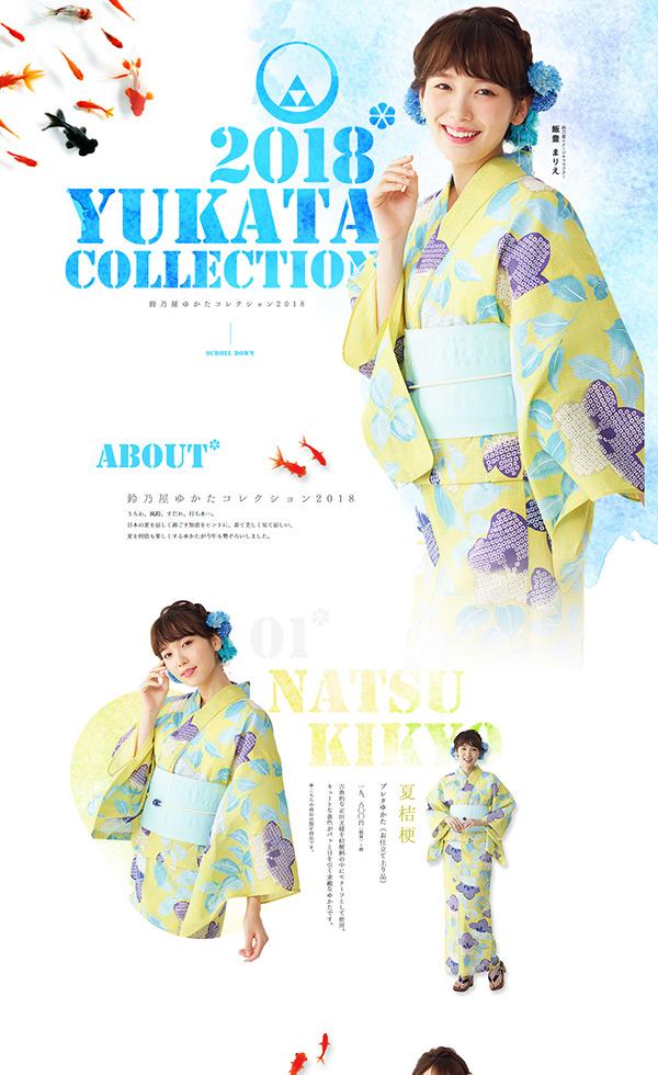 鈴乃屋ゆかたコレクション2018