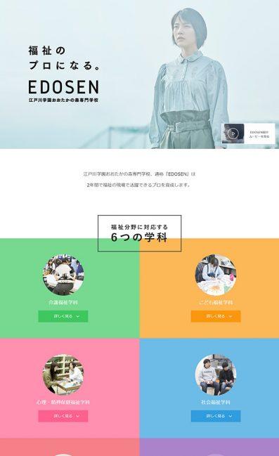 江戸川学園おおたかの森専門学校  受験生特設サイトのLPデザイン