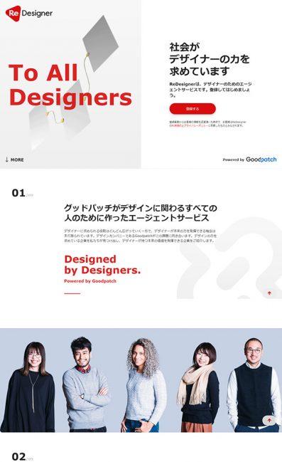 ReDesignerのLPデザイン