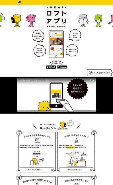 ロフトのアプリ