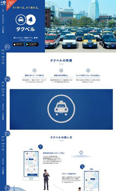 タクベル │ タクシー配車アプリのLPデザイン