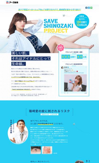篠崎愛を蚊から守り抜け!SAVE SHINOZAKI PROJECTのLPデザイン