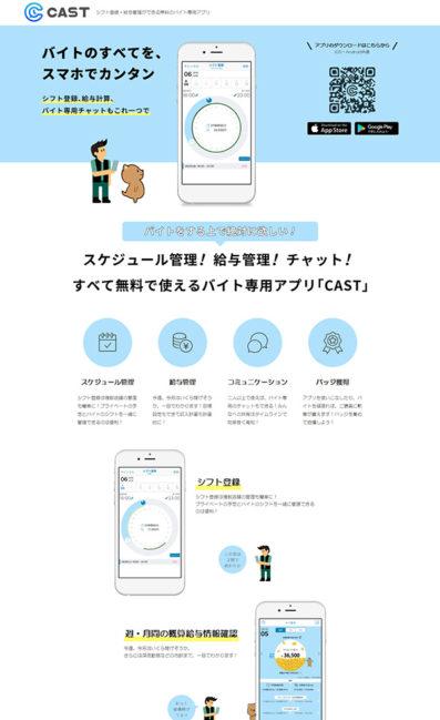バイト専用コミュニケーションアプリ『CAST』のLPデザイン