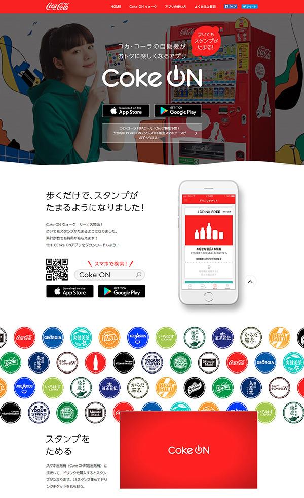 Coke ON(コーク オン)