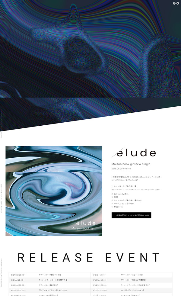 "Maison book girl new single ""elude"" 特設サイト"