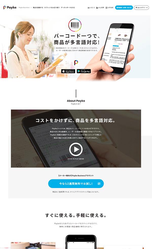 株式会社Payke(ペイク)