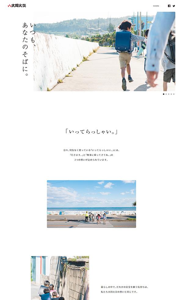 CM特設サイト|大同火災