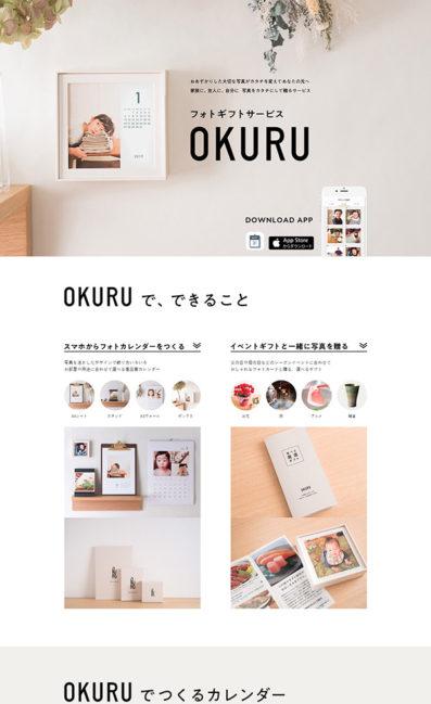 フォトギフトサービス OKURUのLPデザイン