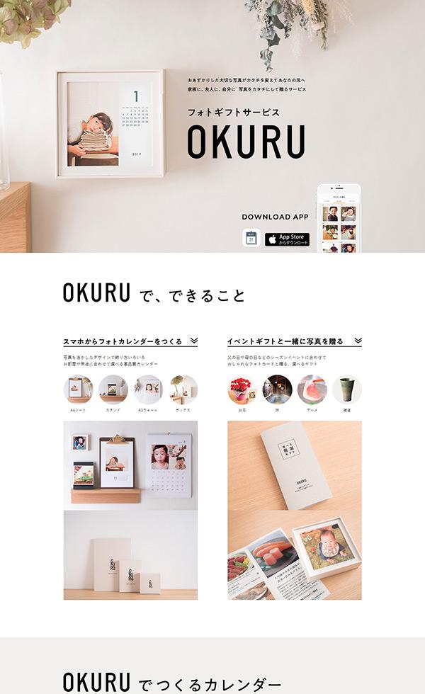 フォトギフトサービス OKURU
