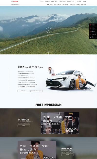 トヨタ カローラ スポーツのLPデザイン