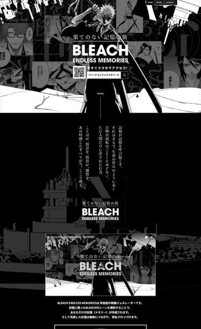 BLEACH ENDLESS MEMORIESのLPデザイン